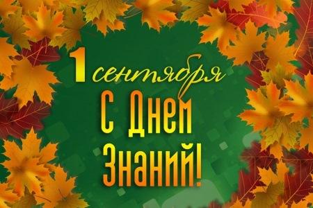 С Днём знаний! Торжественная линейка для первокурсников КГАСУ - 1 сентября  в 10.00