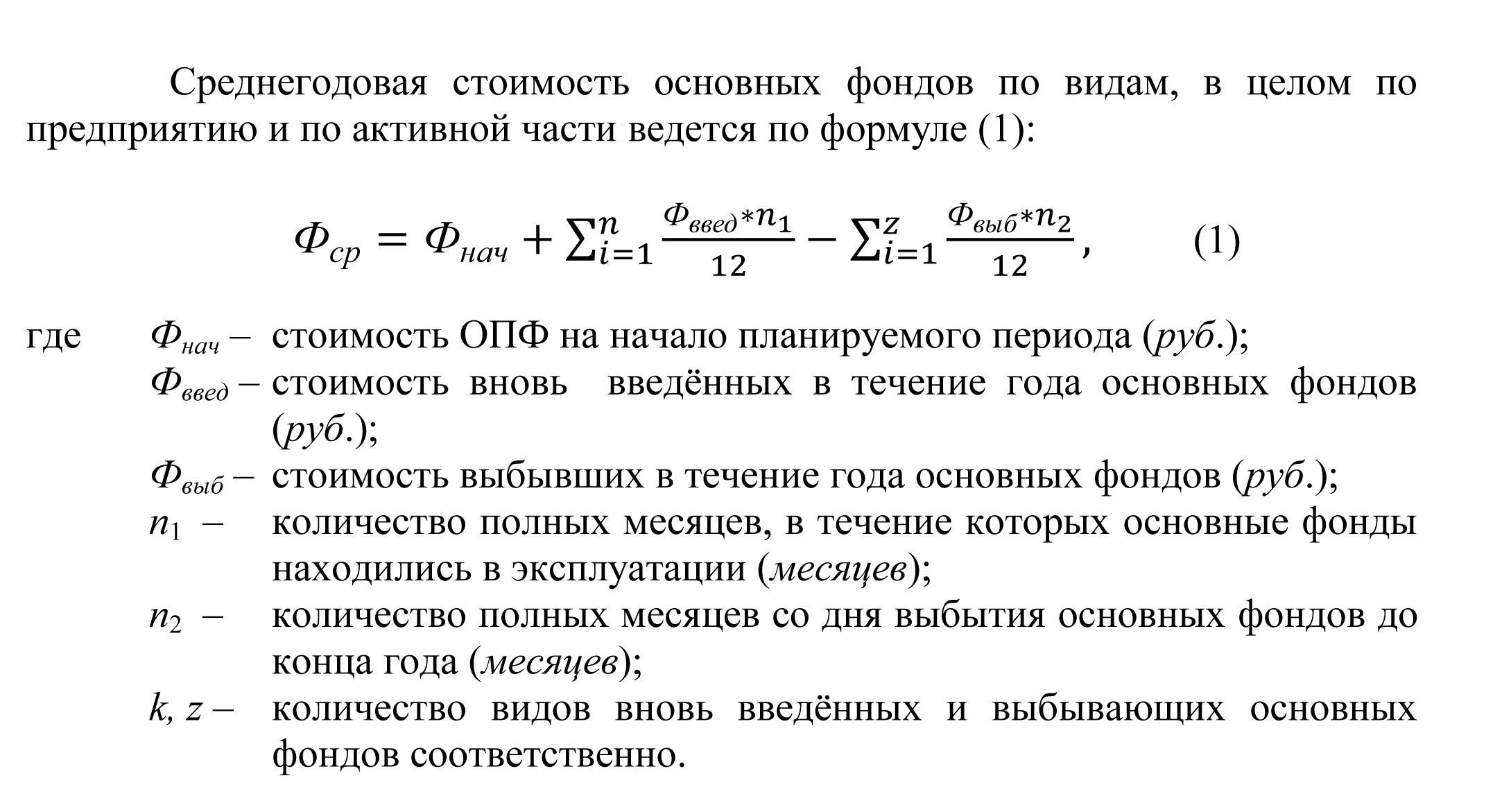 Как писать формулы в реферате 7952